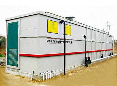 mbr一体化污水处理设备