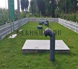 枣庄农村污水治理项目