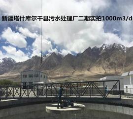 一体化污水处理设备_新疆工程