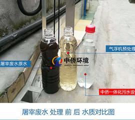 污水一体化设备屠宰废水处理效果
