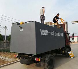 广东省梅州生猪屠宰厂污水一体化设