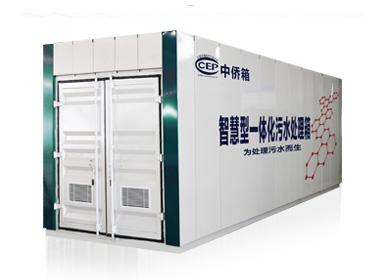 中侨箱一体化污水处理设备