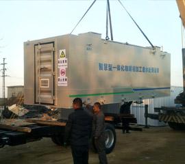 陕西移动式集装箱一体化污水处理设