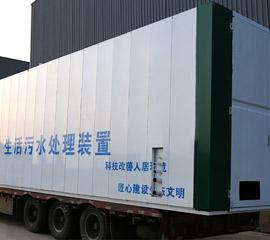 移动式小型污水处理设备