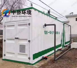 海南澄迈县150吨生活污水集装箱式污
