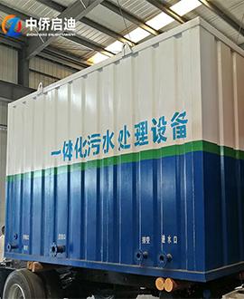 集装箱生活污水处理设备