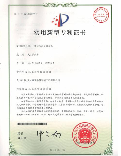 一体化污水处理设备专利证书