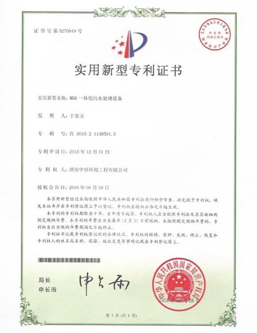 MBR一体化污水处理设备专利证书