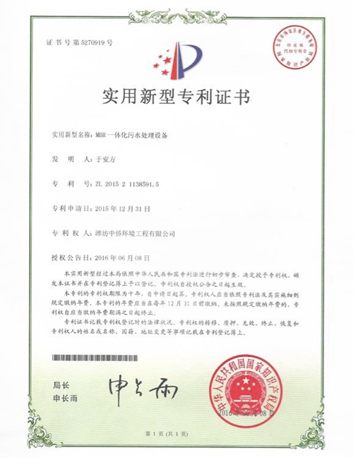 MBR integrated patent certificate