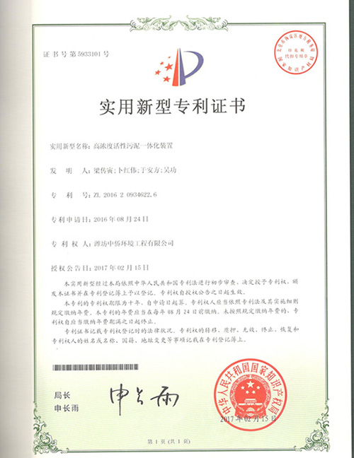 Active pollution certificate