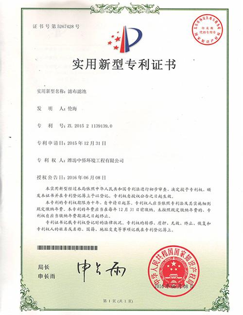 Filter cloth filter certificate